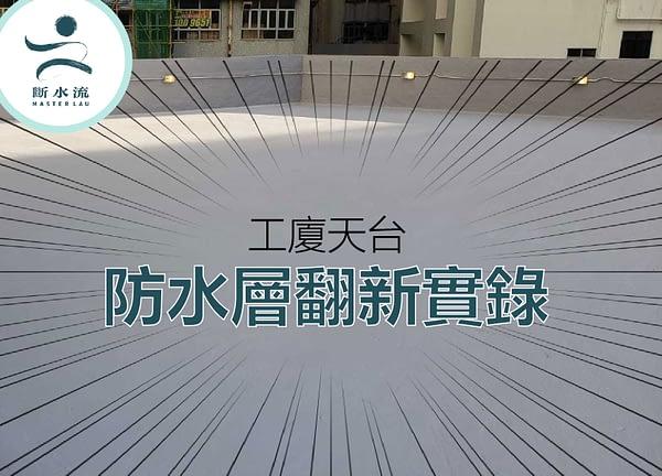 hk rooftop waterproofing renovation