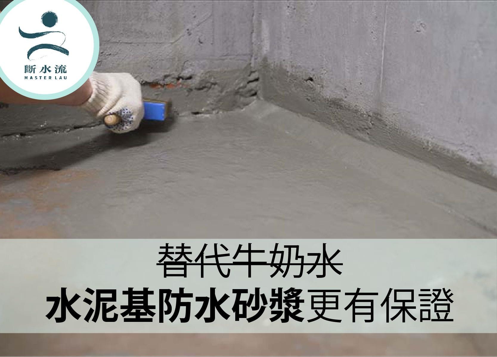 水泥基防水砂漿