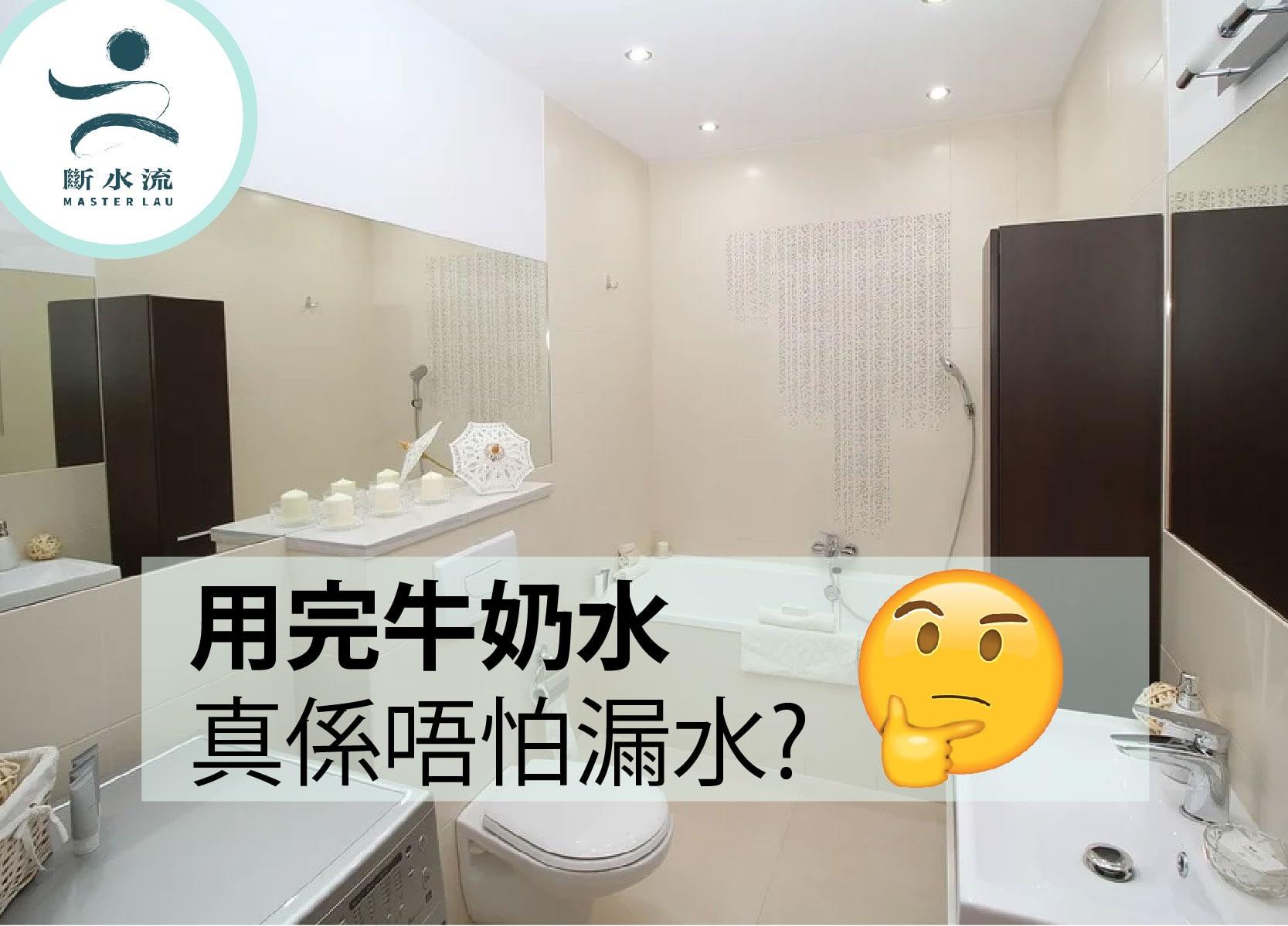 奶水系列(二): 用左牛奶水,真係唔怕漏水?